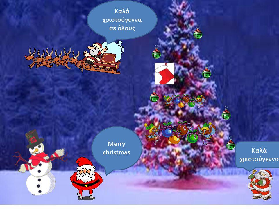 Χοαχοαχο αχοα καλές γιορτές παιδιά