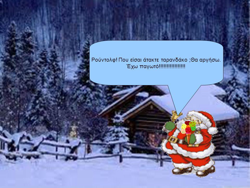 Τα Χριστούγεννα ο Άη Βασίλης φέρνει δώρα στα καλά παιδιά.