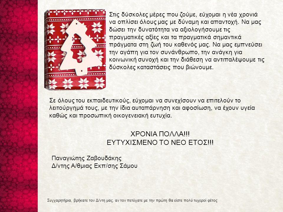 Μια ευχή σας εύχομαι για τον καινούριο χρόνο, την πόρτα σας να τη χτυπά η ευτυχία μόνο!!! Καλή Χρονιά!!! Αθηνά