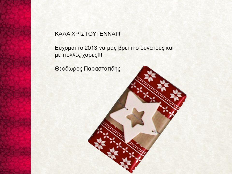 Σας εύχομαι υγεία, ευτυχία και καλές γιορτές!!! Ρένα