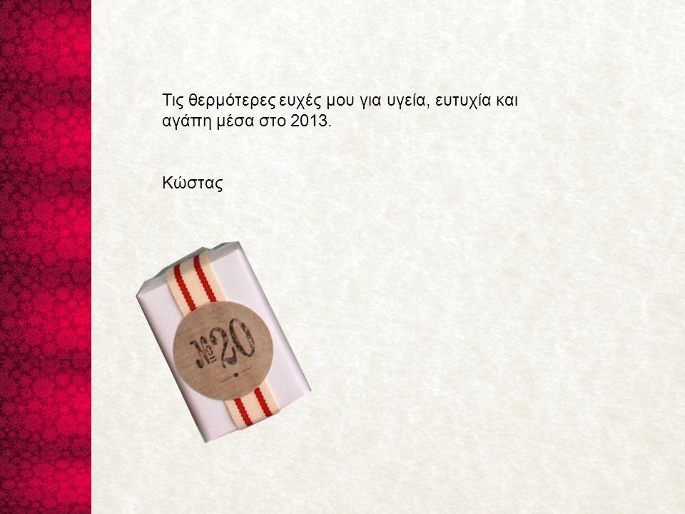 ΚΑΛΑ ΧΡΙΣΤΟΥΓΕΝΝΑ!!! Εύχομαι το 2013 να μας βρει πιο δυνατούς και με πολλές χαρές!!! Θεόδωρος Παραστατίδης