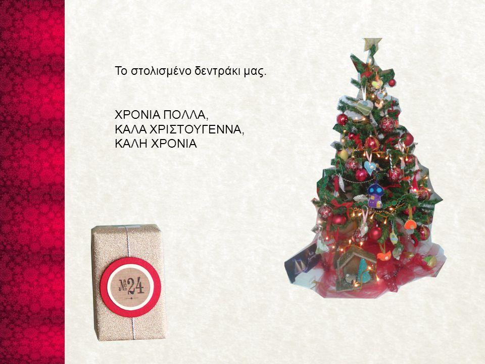 Ευχές για καλά Χριστούγεννα και ευτυχισμένο το νέο έτος. Αρχοντούλα Διακογεωργίου Σχολικός Σύμβουλος Σάμου
