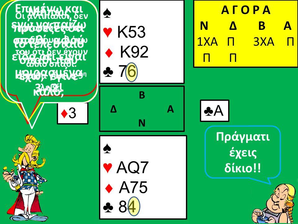Β Δ Α Ν ♠ 4 ♥ K53  K92 ♣ 76 ♠ Q ♥ AQ7  A75 ♣ 84 Α Γ Ο Ρ Α N Δ Β Α 1ΧΑ Π 3ΧΑ Π Π Π ♠10 ♠5♠5