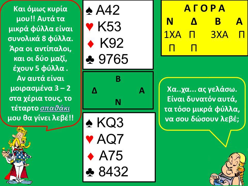 Β Δ Α Ν ♠ A42 ♥ K53  K92 ♣ 9765 ♠ KQ3 ♥ AQ7  A75 ♣ 8432 Α Γ Ο Ρ Α N Δ Β Α 1ΧΑ Π 3ΧΑ Π Π Π