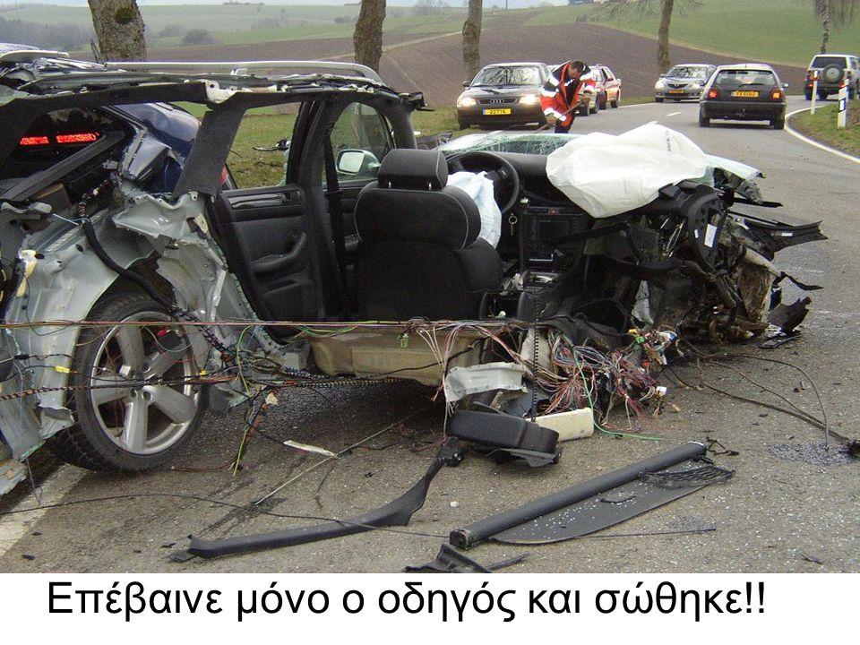 Επέβαινε μόνο ο οδηγός και σώθηκε!!