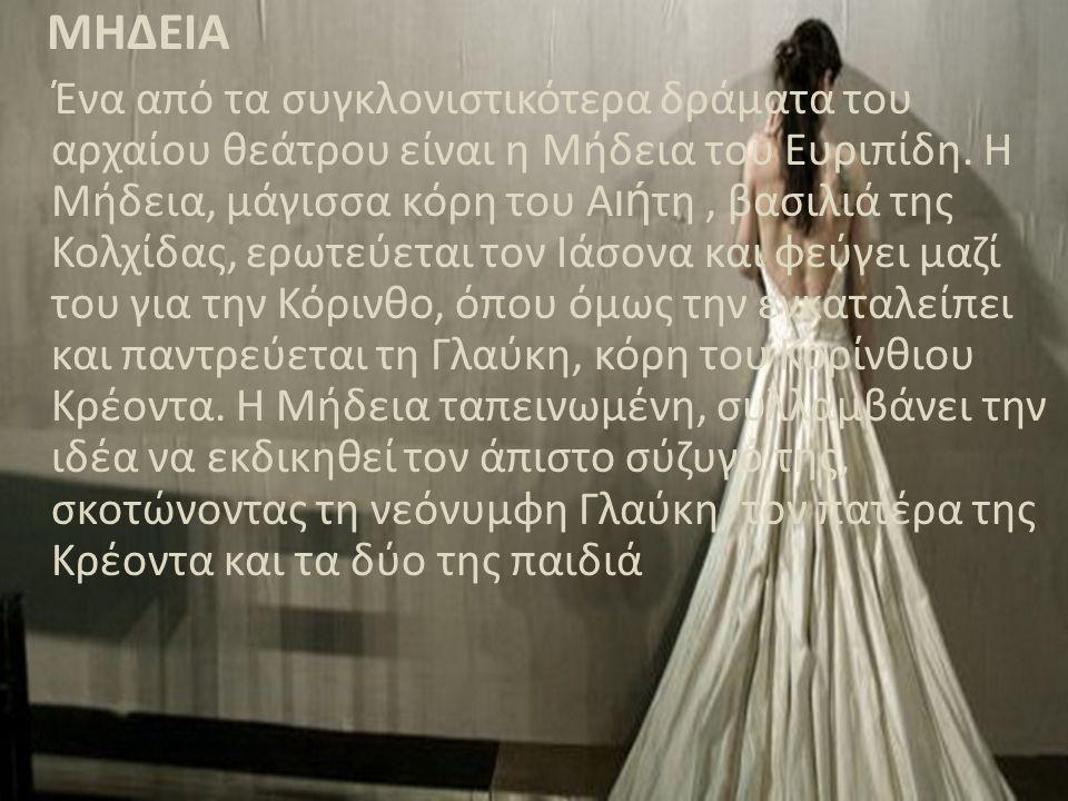 ΜΗΔΕΙΑ Ένα από τα συγκλονιστικότερα δράματα του αρχαίου θεάτρου είναι η Μήδεια του Ευριπίδη. Η Μήδεια, μάγισσα κόρη του Α ιή τη, βασιλιά της Κολχίδας,