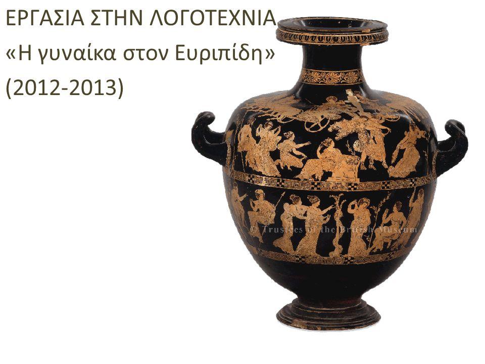 ΕΡΓΑΣΙΑ ΣΤΗΝ ΛΟΓΟΤΕΧΝΙΑ «Η γυναίκα στον Ευριπίδη» (2012-2013)