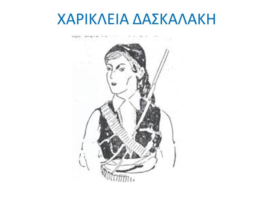 ΧΑΡΙΚΛΕΙΑ ΔΑΣΚΑΛΑΚΗ