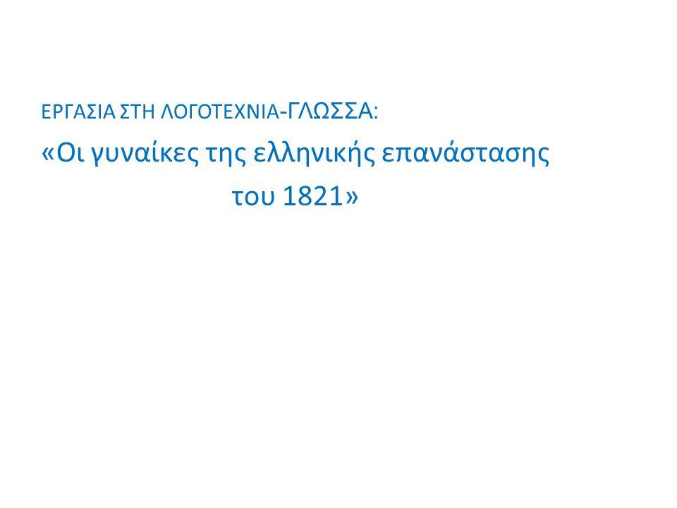 ΕΡΓΑΣΙΑ ΣΤΗ ΛΟΓΟΤΕΧΝΙΑ -ΓΛΩΣΣΑ: «Οι γυναίκες της ελληνικής επανάστασης του 1821»