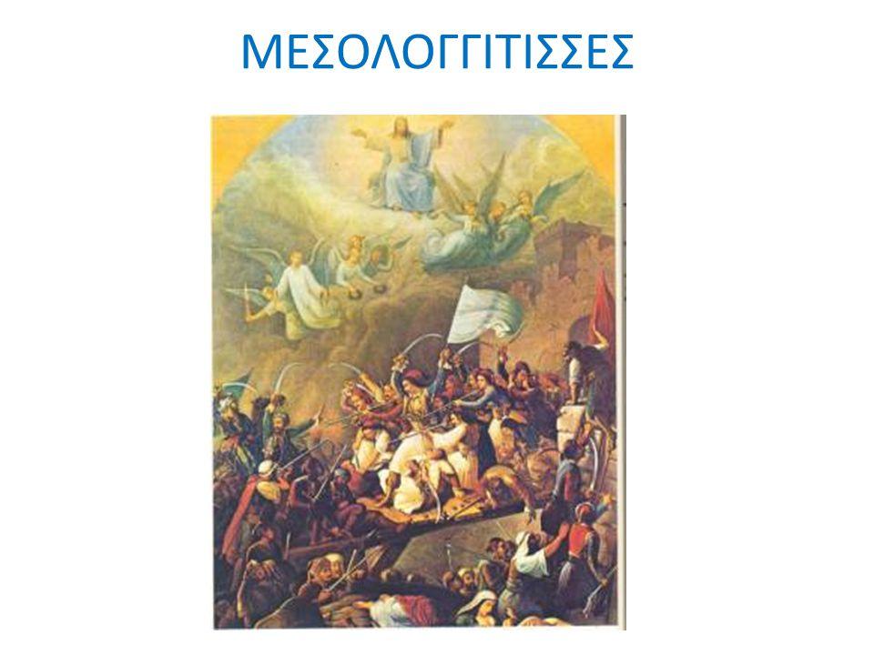 ΜΕΣΟΛΟΓΓΙΤΙΣΣΕΣ