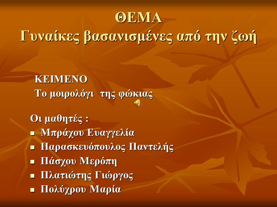 Εισαγωγή Ο Αλέξανδρος Παπαδιαμάντης (Σκιάθος 4 Μαρτίου 1851 – Σκιάθος 3 Ιανουαρίου), « η κορυφή των κορυφών » κατά τον Καβάφη, ήταν σπουδαίος Έλληνας λογοτέχνης, γνωστός και ως « ο άγιος των ελληνικών γραμμάτων ».