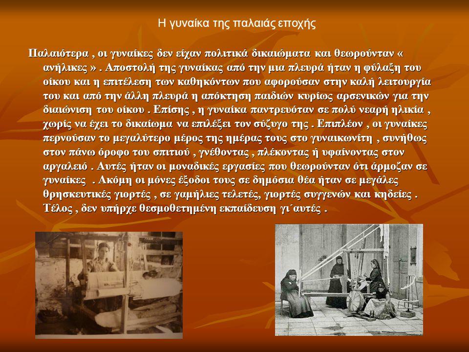 Παλαιότερα, οι γυναίκες δεν είχαν πολιτικά δικαιώματα και θεωρούνταν « ανήλικες ». Αποστολή της γυναίκας από την μια πλευρά ήταν η φύλαξη του οίκου κα