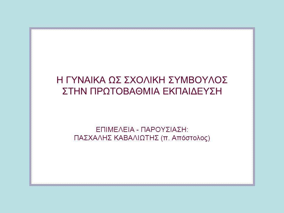 ΜΕΡΟΣ ΠΡΩΤΟ: ΘΕΩΡΗΤΙΚΗ ΠΡΟΣΕΓΓΙΣΗ ΤΟΥ ΘΕΜΑΤΟΣ (εξετάζεται ποια ήταν η εκπαίδευση των γυναικών στην Ελλάδα) ΜΕΡΟΣ ΔΕΥΤΕΡΟ: ΕΜΠΕΙΡΙΚΗ ΠΡΟΣΕΓΓΙΣΗ ΤΟΥ ΘΕΜΑΤΟΣ (παρουσιάζεται η έρευνα που διεξήχθη ανάμεσα στους εν ενεργεία σχολικούς συμβούλους των Νομών Σερρών, Καβάλας, Δράμας, Ξάνθης, Ροδόπης και Έβρου)