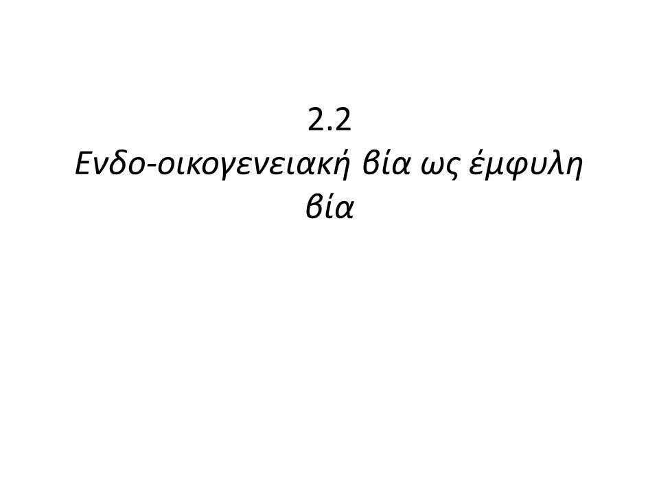 Πίνακας 2 Συγκρίσεις βαθμού συμφωνίας με τις δηλώσεις, ανάλογα με το φύλο Προτάσεις ερωτηματολογίου % Συμφωνίας («Συμφωνώ απόλυτα» + «Συμφωνώ») Άνδρες Χ 2 Β.Ε.
