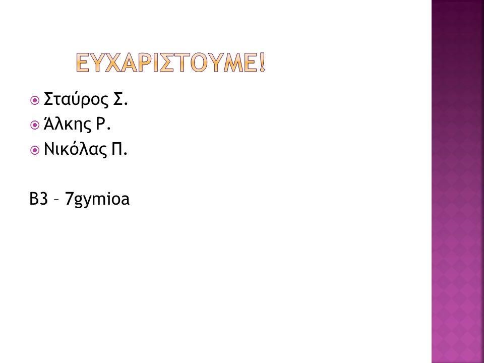  Σταύρος Σ.  Άλκης Ρ.  Νικόλας Π. Β3 – 7gymioa