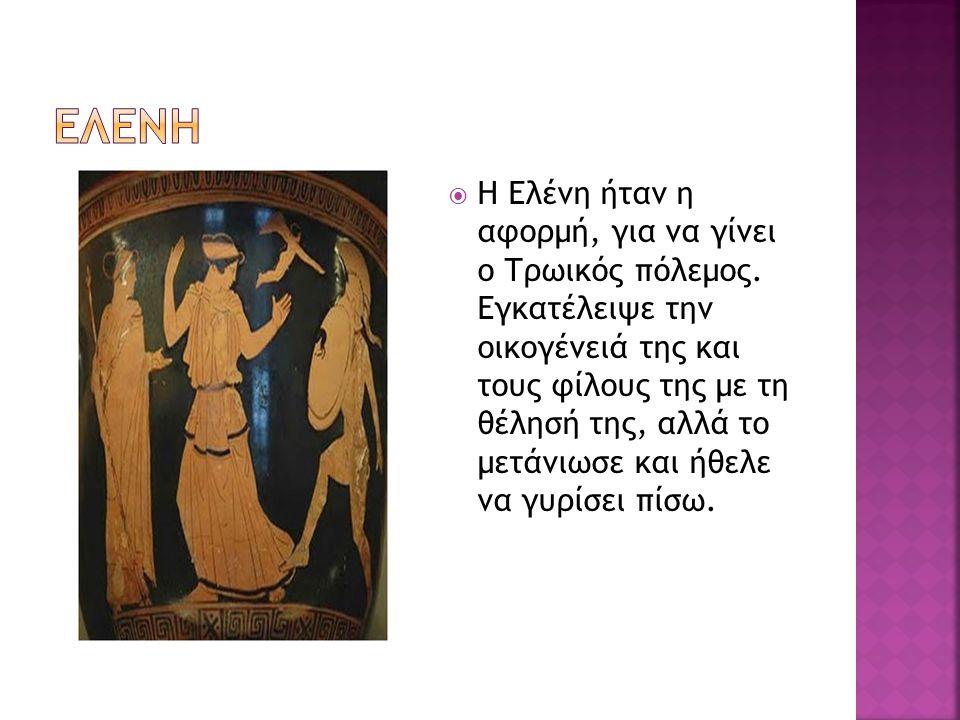  Η Εκάβη είναι η γυναίκα του Πρίαμου και μητέρα του Έκτορα και του Πάρη.