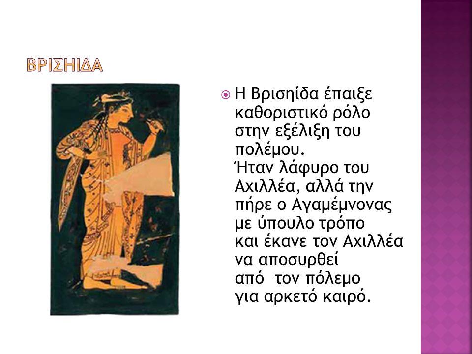  Η Χρυσηίδα είναι ένα ακόμη λάφυρο που παραλίγο να πέσει στα χέρια του Αγαμέμνονα.