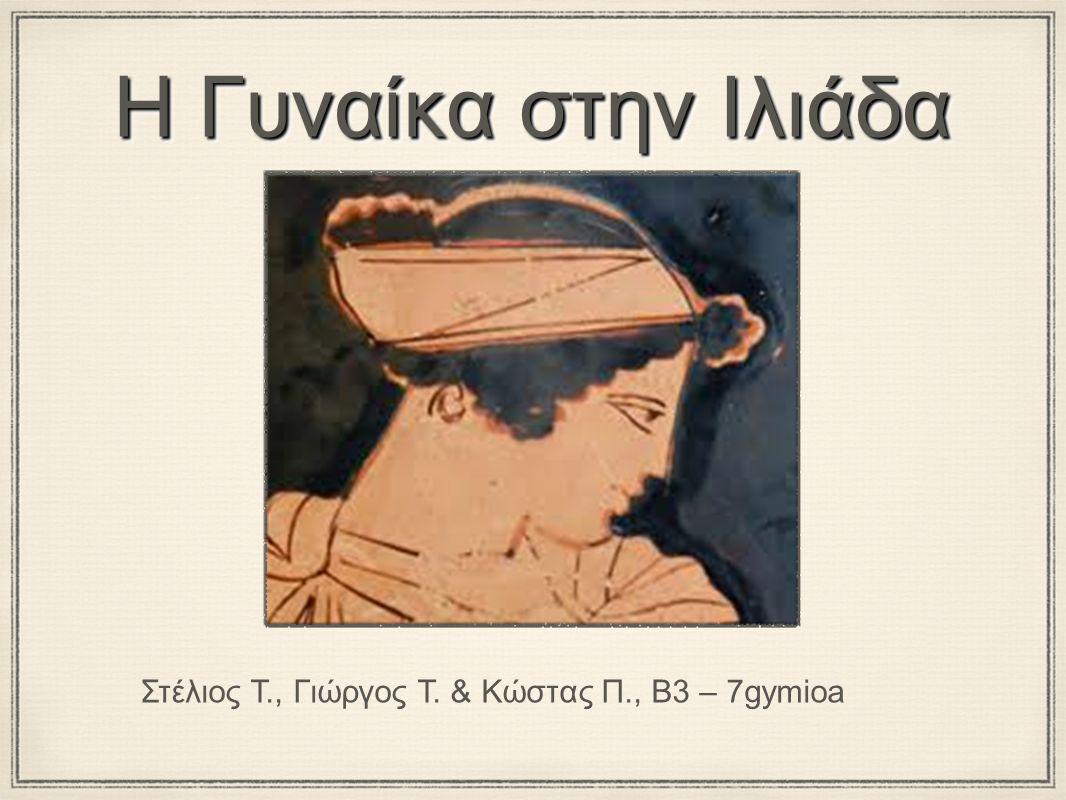 Η Γυναίκα στην Ιλιάδα Στέλιος Τ., Γιώργος Τ. & Κώστας Π., Β3 – 7gymioa