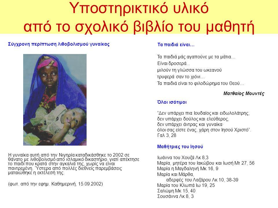 Σύγχρονη περίπτωση λιθοβολισμού γυναίκας Η γυναίκα αυτή από την Νιγηρία καταδικάσθηκε το 2002 σε θάνατο με λιθοβολισμό από ισλαμικό δικαστήριο, γιατί