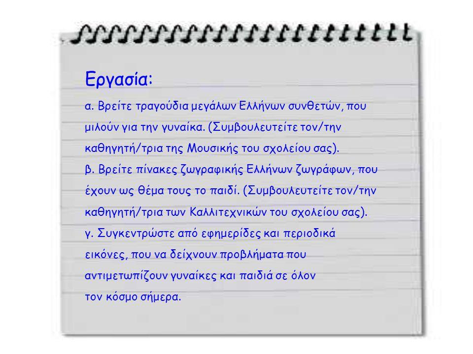 Εργασία: α. Βρείτε τραγούδια μεγάλων Ελλήνων συνθετών, που μιλούν για την γυναίκα. (Συμβουλευτείτε τον/την καθηγητή/τρια της Μουσικής του σχολείου σας