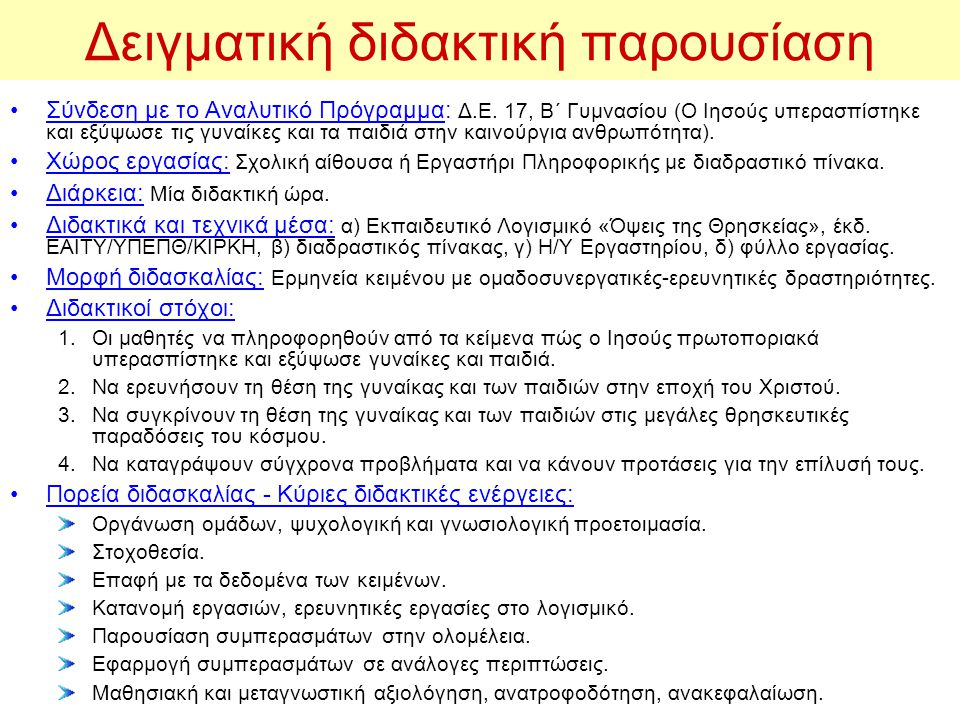 Κειμενικές εργασίες με τη βοήθεια του διαδραστικού πίνακα 1 ο βήμα: Διαβάζουμε τα κείμενα 2 ο βήμα: Εντοπίζουμε άγνωστες λέξεις 3 ο βήμα: Χωρίζουμε σε ενότητες, που αναλογούν στις διάφορες στάσεις των πρωταγωνιστών 4 ο βήμα: Στα κείμενα εντοπίζουμε και χρωματίζουμε με διαφορετικά χρώματα λέξεις φράσεις που αναφέρονται α) στους πρωταγωνιστές των κειμένων β) τις θεολογικές παραδόσεις γ) τις κοινωνικές προκαταλήψεις της εποχής του Χριστού