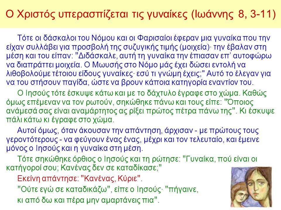 Ο Χριστός υπερασπίζεται τις γυναίκες (Ιωάννης 8, 3-11) Τότε οι δάσκαλοι του Νόμου και οι Φαρισαίοι έφεραν μια γυναίκα που την είχαν συλλάβει για προσβ