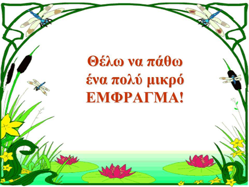 Και έτσι έγινε η πιο ΠΛΟΥΣΙΑ ΓΥΝΑΙΚΑ στον κόσμο !!!! Ο βάτραχος ρώτησε για την 3η επιθυμία της και αυτή είπε…: