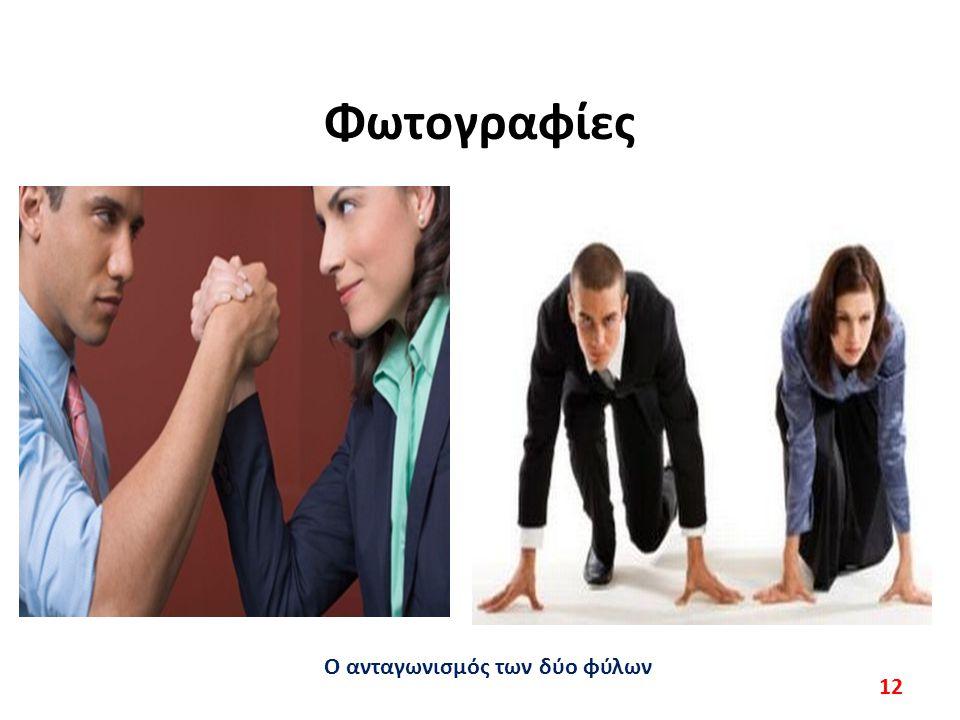Φωτογραφίες 12 Ο ανταγωνισμός των δύο φύλων