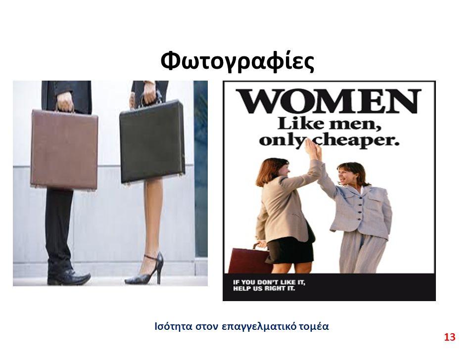 Φωτογραφίες 13 Ισότητα στον επαγγελματικό τομέα