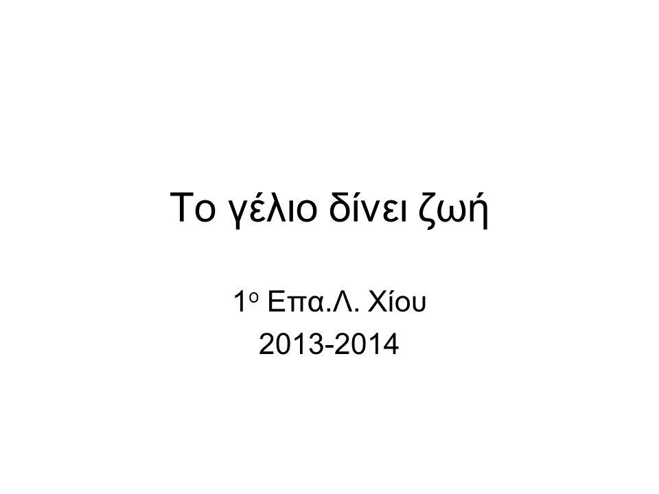 Το γέλιο δίνει ζωή 1 ο Eπα.Λ. Χίου 2013-2014