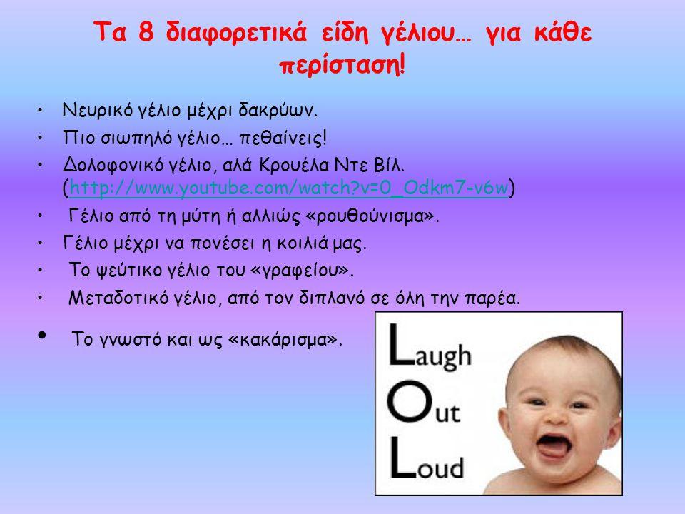 Τα 8 διαφορετικά είδη γέλιου… για κάθε περίσταση! Νευρικό γέλιο μέχρι δακρύων. Πιο σιωπηλό γέλιο… πεθαίνεις! Δολοφονικό γέλιο, αλά Κρουέλα Ντε Βίλ. (h