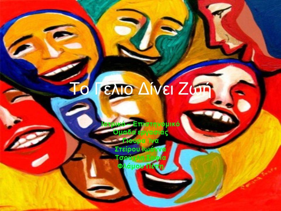 Το Γέλιο Δίνει Ζωή Ιατρικό – Επιστηνομικό Ομαδα εργασιας Γιούρα Ίνα Στείρου Ιωάννα Τσούχλη Σοφία Φλάμου Πέπη