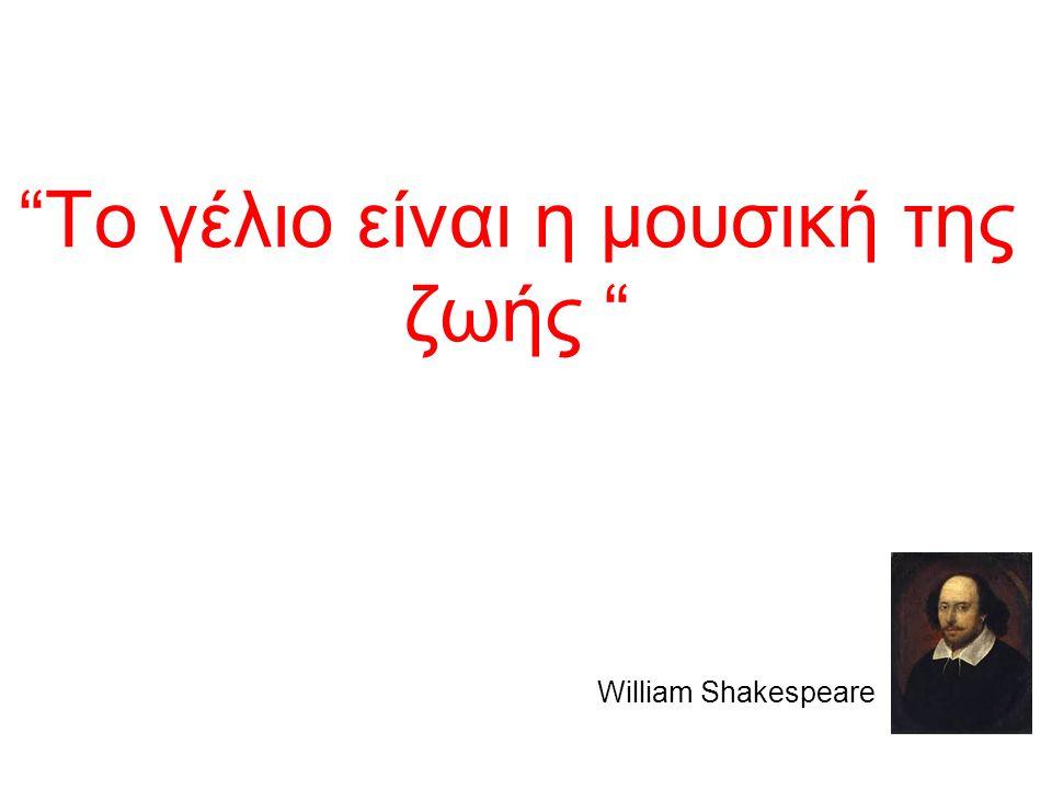 """""""Το γέλιο είναι η μουσική της ζωής """" William Shakespeare"""