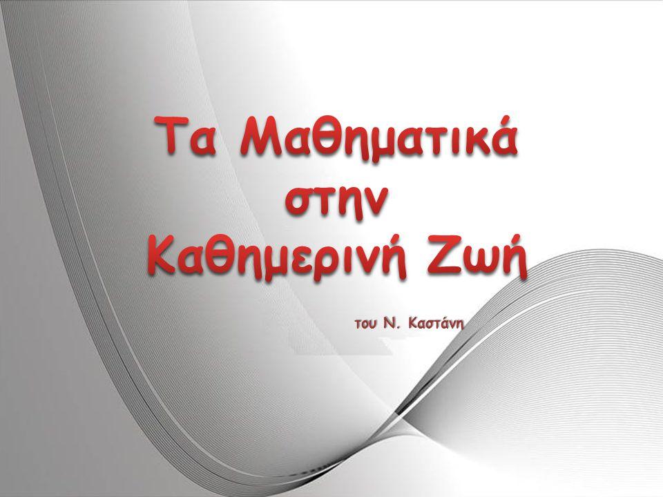 Όμοια, σχολίασε και διάσωσε ένα μέρος από το συγκεκριμένο έργο του Ζηνόδωρου, στα τέλη του 4 ου αιώνα μ.Χ., ο Θέωνας ο Αλεξανδρινός, ο πατέρας της Υπατίας.
