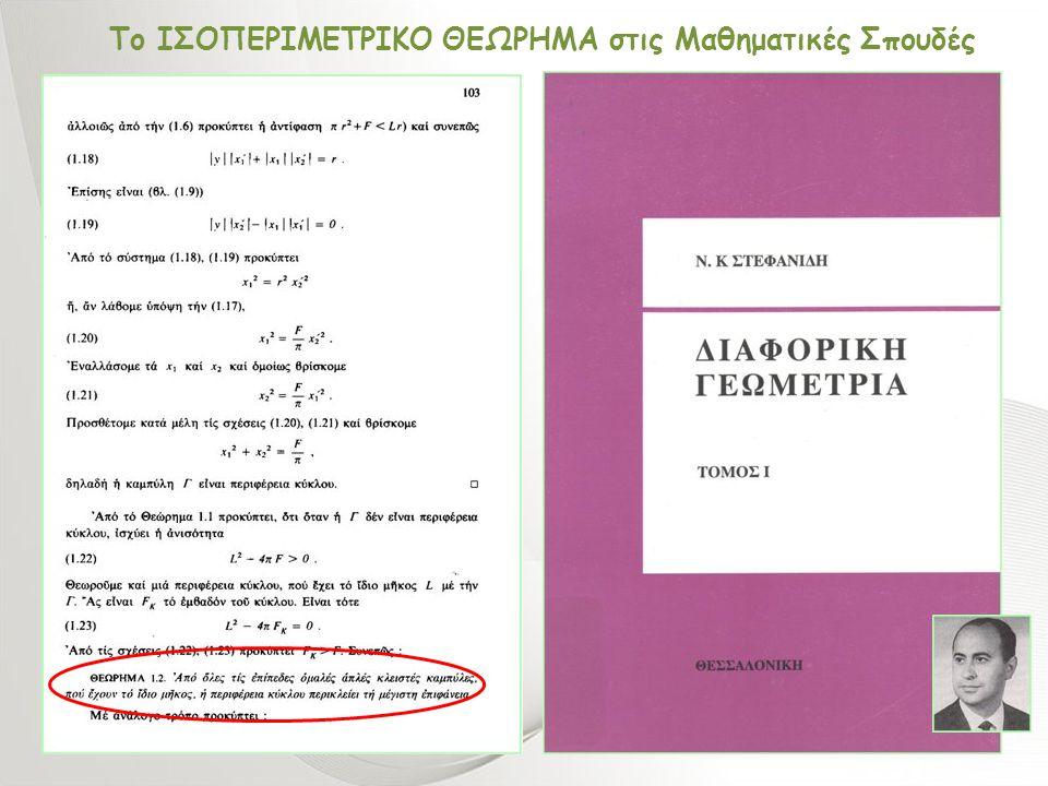 Το ΙΣΟΠΕΡΙΜΕΤΡΙΚΟ ΘΕΩΡΗΜΑ στις Μαθηματικές Σπουδές