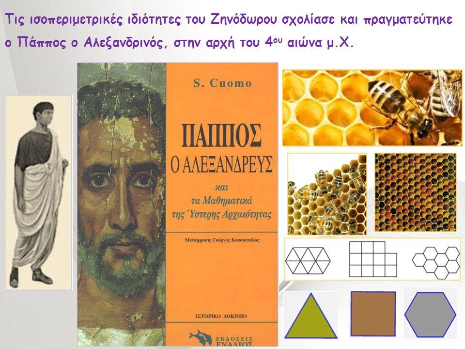 Τις ισοπεριμετρικές ιδιότητες του Ζηνόδωρου σχολίασε και πραγματεύτηκε ο Πάππος ο Αλεξανδρινός, στην αρχή του 4 ου αιώνα μ.Χ.