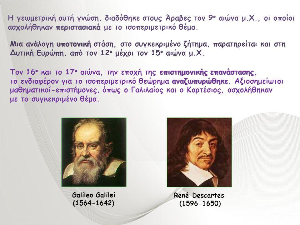 Η γεωμετρική αυτή γνώση, διαδόθηκε στους Άραβες τον 9 ο αιώνα μ.Χ., οι οποίοι περιστασιακά ασχολήθηκαν περιστασιακά με το ισοπεριμετρικό θέμα.