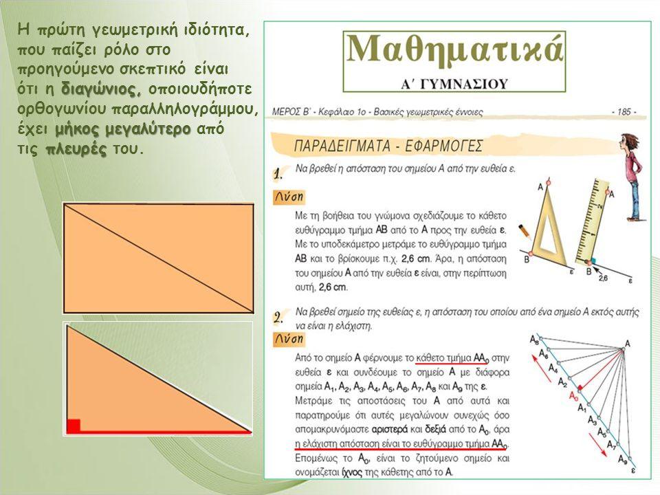 Η πρώτη γεωμετρική ιδιότητα, που παίζει ρόλο στο προηγούμενο σκεπτικό είναι διαγώνιος, ότι η διαγώνιος, οποιουδήποτε ορθογωνίου παραλληλογράμμου, μήκος μεγαλύτερο έχει μήκος μεγαλύτερο από πλευρές τις πλευρές του.