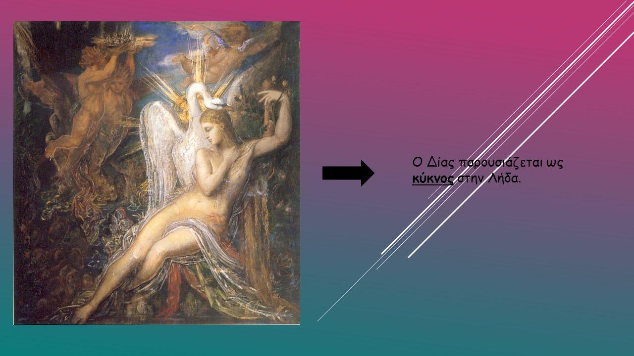 Ο Δίας παρουσιάζεται ως κύκνος στην Λήδα.