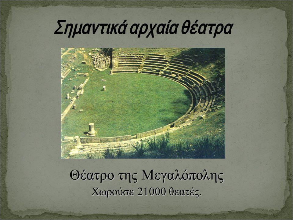 Θέατρο της Μεγαλόπολης Χωρούσε 21000 θεατές.