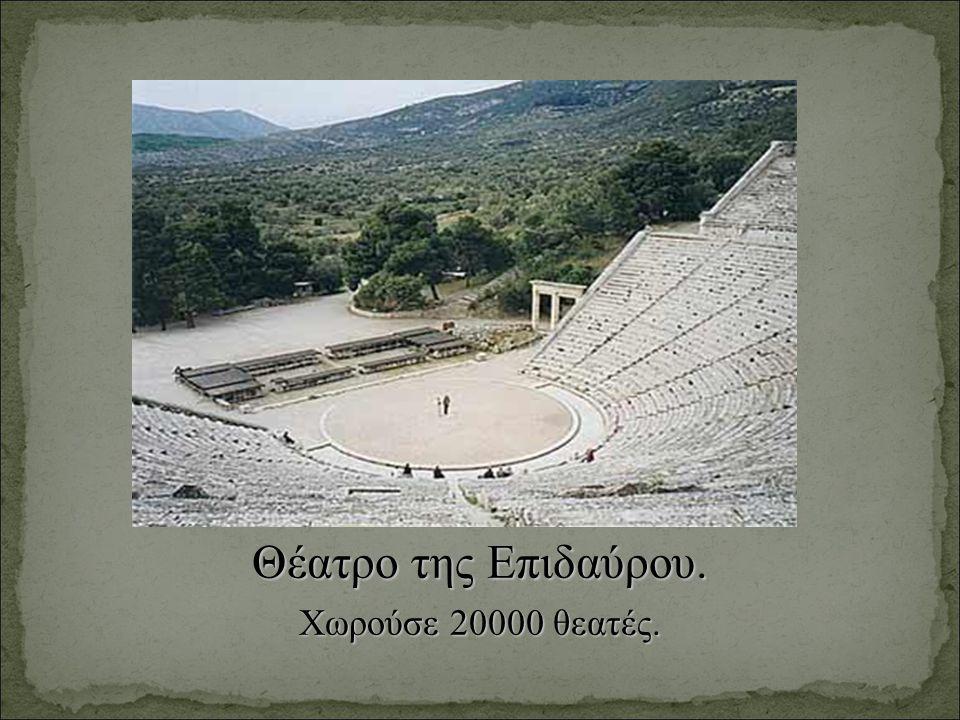 Θέατρο της Επιδαύρου. Χωρούσε 20000 θεατές.