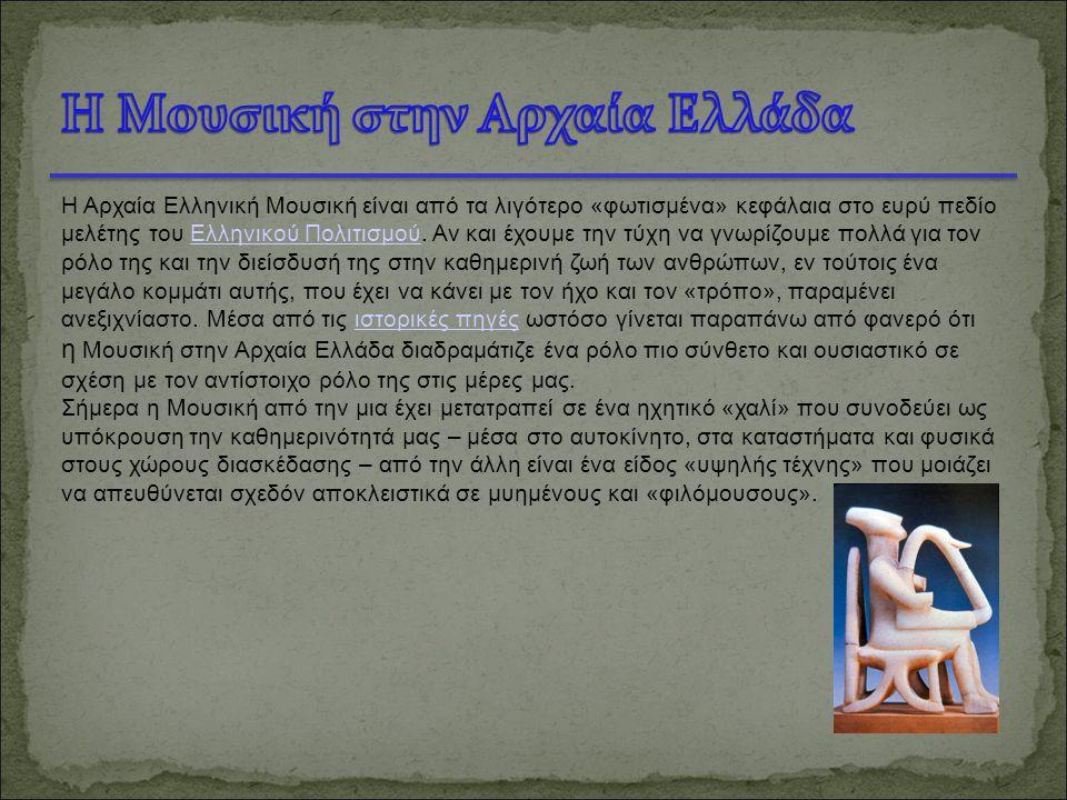Η Αρχαία Ελληνική Μουσική είναι από τα λιγότερο «φωτισμένα» κεφάλαια στο ευρύ πεδίο μελέτης του Ελληνικού Πολιτισμού.