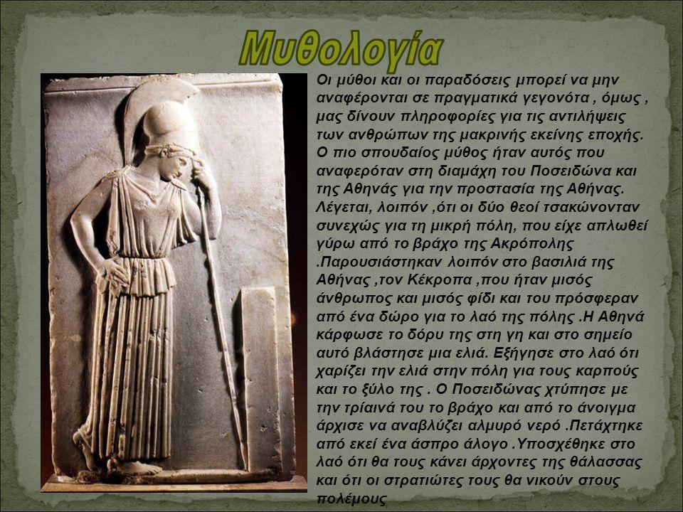 Οι μύθοι και οι παραδόσεις μπορεί να μην αναφέρονται σε πραγματικά γεγονότα, όμως, μας δίνουν πληροφορίες για τις αντιλήψεις των ανθρώπων της μακρινής εκείνης εποχής.