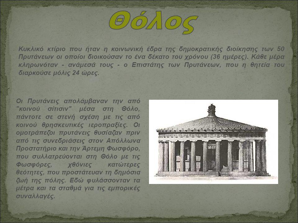 Κυκλικό κτίριο που ήταν η κοινωνική έδρα της δημοκρατικής διοίκησης των 50 Πρυτάνεων οι οποίοι διοικούσαν το ένα δέκατο του χρόνου (36 ημέρες).