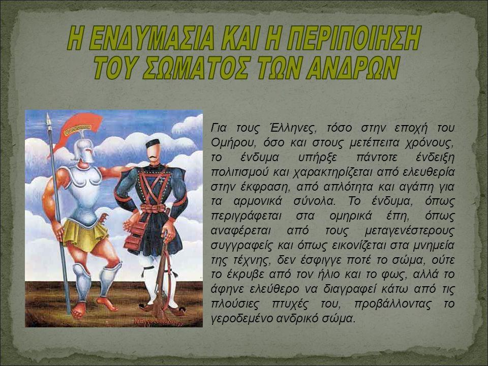 Για τους Έλληνες, τόσο στην εποχή του Ομήρου, όσο και στους μετέπειτα χρόνους, το ένδυμα υπήρξε πάντοτε ένδειξη πολιτισμού και χαρακτηρίζεται από ελευθερία στην έκφραση, από απλότητα και αγάπη για τα αρμονικά σύνολα.