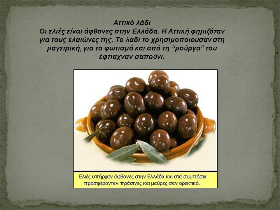 Αττικό λάδι Οι ελιές είναι άφθονες στην Ελλάδα.Η Αττική φημιζόταν για τους ελαιώνες της.