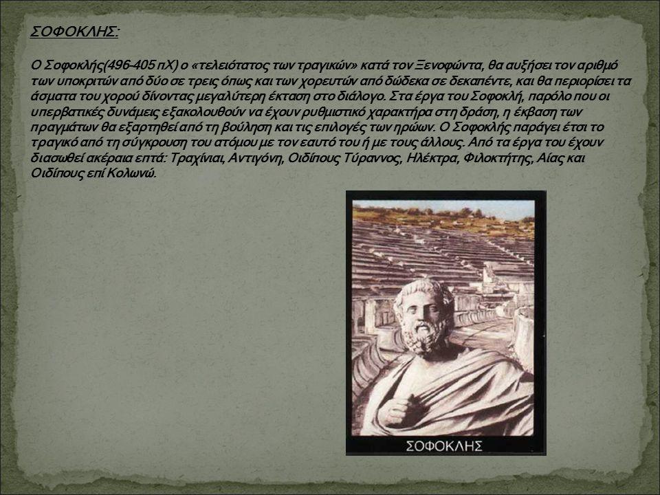 ΣΟΦΟΚΛΗΣ: Ο Σοφοκλής(496-405 πΧ) ο «τελειότατος των τραγικών» κατά τον Ξενοφώντα, θα αυξήσει τον αριθμό των υποκριτών από δύο σε τρεις όπως και των χορευτών από δώδεκα σε δεκαπέντε, και θα περιορίσει τα άσματα του χορού δίνοντας μεγαλύτερη έκταση στο διάλογο.