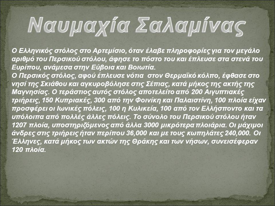 Ο Ελληνικός στόλος στο Αρτεμίσιο, όταν έλαβε πληροφορίες για τον μεγάλο αριθμό του Περσικού στόλου, άφησε το πόστο του και έπλευσε στα στενά του Ευρίπου, ανάμεσα στην Εύβοια και Βοιωτία.