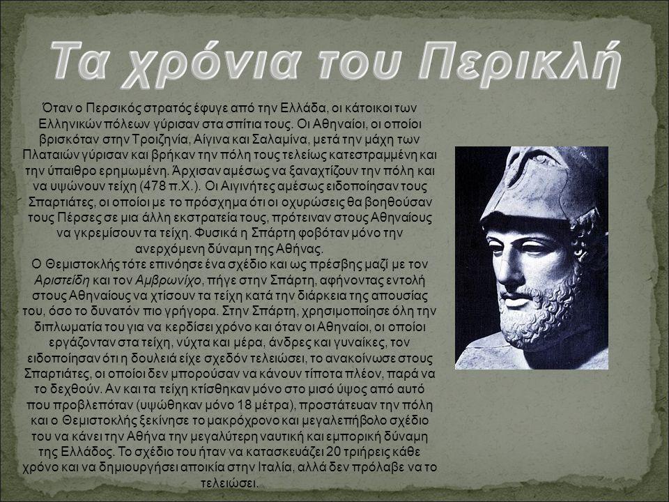 Όταν ο Περσικός στρατός έφυγε από την Ελλάδα, οι κάτοικοι των Ελληνικών πόλεων γύρισαν στα σπίτια τους.