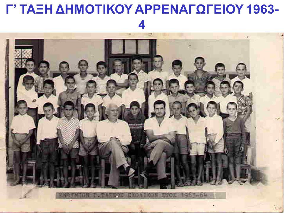 Γ' ΤΑΞΗ ΔΗΜΟΤΙΚΟΥ ΑΡΡΕΝΑΓΩΓΕΙΟΥ 1963- 4